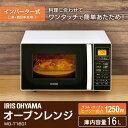 オーブンレンジ アイリスオーヤマ ホワイト MO-T1601...
