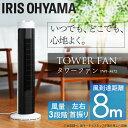 タワーファン メカ式 TWF-M72 送料無料 アイリスオーヤマ 扇風機 タワー型 おしゃれ ファン 置き型 リビング 寝室 首振り 首ふり タイマー機能 タイマー 左右首振り IRIS 風量 3段階 スリム 省スペース コンパクト メカ パワフル あす楽対応
