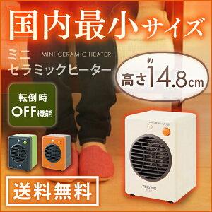 ミニセラミックヒーター テクノス ストーブ ヒーター セラミック コンパクト オフィス ホワイト グリーン オレンジ おしゃれ