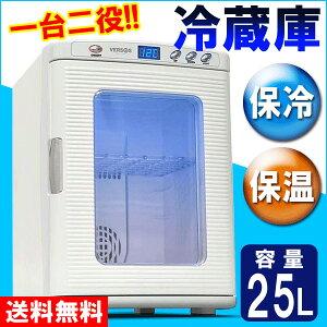 【冷温庫温冷庫保温保冷持ち運び25L冷温庫】