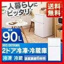 冷蔵庫 2ドア冷凍冷蔵庫 90L IRR-A09TW-W送料...
