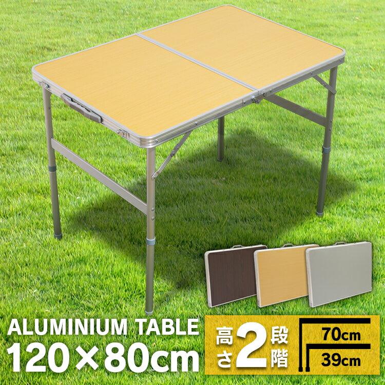 アイリスオーヤマ『テーブル アウトドア』