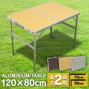 テーブル 折りたたみ 高さ調節 120×80cm 送料無料 ...