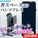 【あす楽】パンツプレス SA-4625BL送料無料 ツインバード TW...