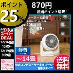 サーキュレーター(首振り)ENC-20Kホワイト・ブラック【アイリスオーヤマ】