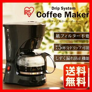 コーヒー メーカー ドリップ アイリスオーヤマ コーヒーマシーン モーニング おしゃれ