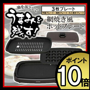 《タイムセール》【ホットプレート たこ焼き】【送料無料】網焼き風ホットプレート 3枚セット(平…