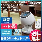 コンパクトサーキュレーター シリーズ サーキュレーター アイリスオーヤマ アイリス おしゃれ タイマー リモコン シンプル コンパクト
