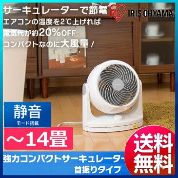 サーキュレーター 首振り 扇風機 PCF-HD18-W PCF-HD18-B アイリスオーヤマ 14畳 静音 静か 首振り Hシリーズ リビング扇風機 空調家電 空気循環機 節電 ファン 節約 リビングファン リビング扇風機 フロアファン 小型 おしゃれ 赤ちゃん 安全 あす楽