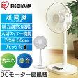 扇風機 dcモーター リモコン 7枚羽根 DCモーター式扇風機 LFD-304L送料無料 アイリスオーヤマ DCリ...