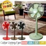 扇風機リビング冷房夏おしゃれ扇風機冷房冷房扇風機カラーリビング扇風機HIRO