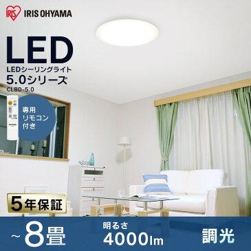 シーリングライト 8畳 調光 4000lm CL8D-5.0 アイリスオーヤマ LEDシーリング 連続調光 天井照明 リモコン付 長寿命 シーリング ライト タイマー 省エネ 天井照明 照明 節電 簡単 リビング ダイニング おしゃれ あす楽