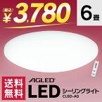 LEDシーリングライト 5.0 6畳調光 CL6D-AG LED エルイーディー 明かり リビング ダイニング 寝室 照明 照明器具 ライト 調光 省エネ 節電 インテリア照明 電気 省エネ取り付け簡単 6畳 10段階 AGLED あす楽対象外