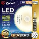 【送料無料】LEDシーリングライト(調光・調色機能付) 〜8畳用