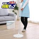 回転モップ 手回しタイプ KMT-420送料無料 青 モップ フローリング 床掃除 くるくる 脱水 拭き掃除 大掃除 らくらく おしゃれ アイリスオーヤマ