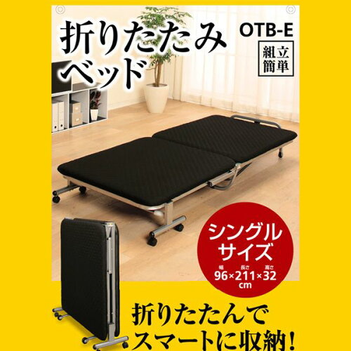 折りたたみベッド OTB-E ブラック〔通販 お買得 寝室 寝具 家具 折りたたみベット ソ...