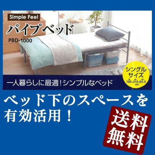 パイプベッド PBD-1000 シルバー〔通販 お買得 寝室 寝具 家具 シングル 寝室 コンパ...