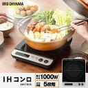 IHコンロ 1000W IHK-T36-B ブラック IHコンロ IHクッキングヒーター IH調理  ...