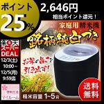 送料無料米屋の旨み銘柄純白づき精米機RCI-A5-Bアイリスオーヤマ