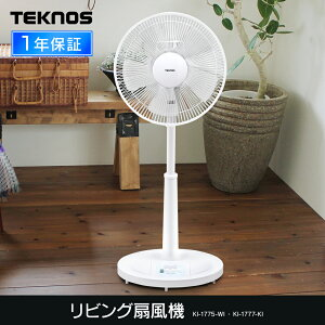 【あす楽】扇風機 静音 ホワイト KI-1775-W送料無料 扇風機 フラットガード・フラットベース リビング ファン リビングメカ扇風機 テクノスファン リビング扇風機 TEKNOS テクノス【拡販】[夏家電]