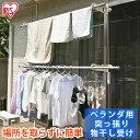 セキスイ ものほしスタンドコスモス3段【RCP】【C-30】