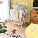 【あす楽】室内物干し 洗濯干し タオル掛け X-700VR送...