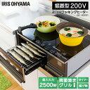 IHコンロ 据置型 2500W IHC-SG221送料無料 ...