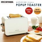 ポップアップトースター 4枚 小型 IPT-850-Wトースター 送料無料 おしゃれ パン焼き おしゃれ シンプル 一人暮らし トースト 食パン 4枚切り対応 2枚同時 一人用 コンパクト ミニ 冷凍パン あたため アイリスオーヤマ