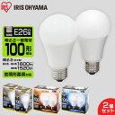 【2個セット】LED電球 E26 100W LDA14D-G