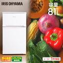 【あす楽】冷蔵庫 小型 ノンフロン冷凍冷蔵庫 2ドア 81L...