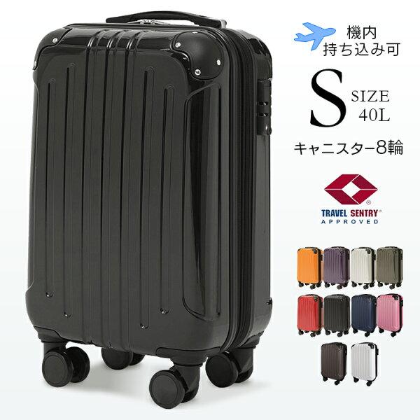PICKUPITEM キャリーケース機内持ち込みスーツケースSサイズKD-SCK40Lおしゃれキャリーバッグ小型ダブルキャスタ