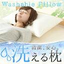 枕 洗えるウォッシャブル枕 アイボリー送料無料 43×63c...