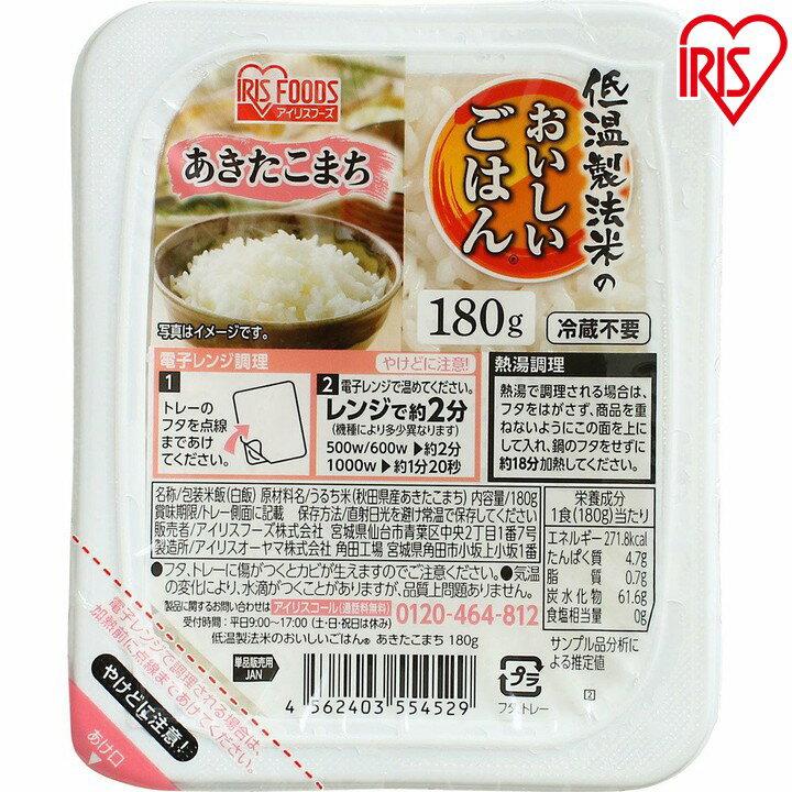 米・雑穀, ご飯パック  180g10