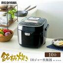 炊飯器 10合 ih RC-IE10-B送料無料 炊飯ジャー...