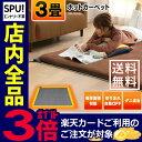 TEKNOS ホットカーペット 3畳 本体 TWA-3000BI 電気カーペット 3畳用 ホットマッ...