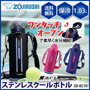 【送料無料】【象印水筒】象印ステンレスクールボトル1.03L【直飲み保冷カバー付き】【D】【ZOJIRUSHI】【RCP】