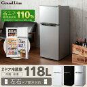 【1,000円OFFクーポン配布中】2ドア冷凍冷蔵庫 118...