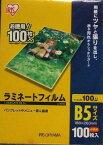 ラミネートフィルム B5サイズ LZ-B5100100枚入 100μm アイリスオーヤマ[ラミネーターアイリス][LMFM] おしゃれ