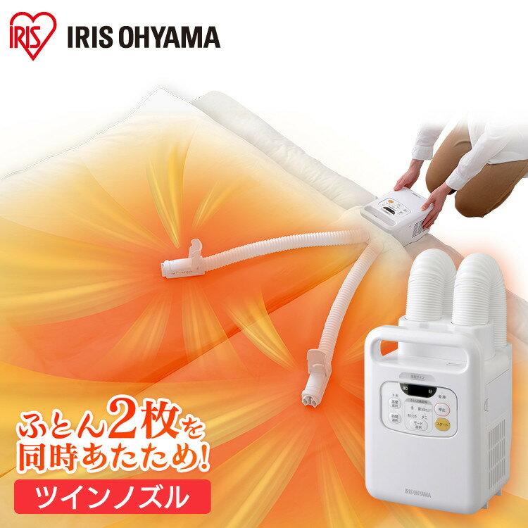 「アイリスオーヤマ」布団乾燥機 カラリエ ツインノズル FK-W