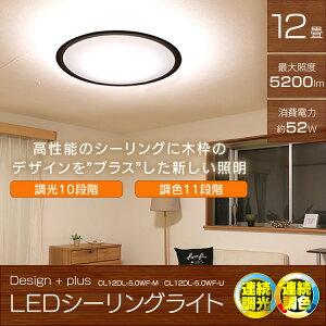 送料無料LEDシーリング5.0シリーズ木調フレームナチュラル・ウォールナットCL12DL-5.0WF12畳調色アイリスオーヤマ