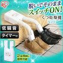 くつ乾燥機 カラリエ SD-C1-WP アイリスオーヤマ 靴乾燥機 靴乾燥器 除菌 脱臭 乾燥 靴