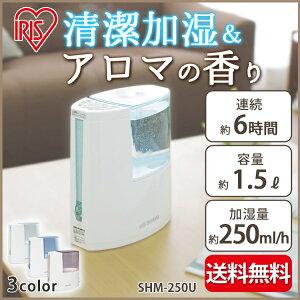 アイリスオーヤマ加熱式加湿器SHM-250Uホワイト/グリーン・ホワイト/ブルー・ホワイト/ピンク