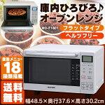 送料無料オーブンレンジフラットテーブル18LMO-F1801アイリスオーヤマ