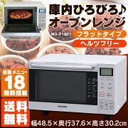 オーブン フラット テーブル アイリスオーヤマ メニュー トースター 一人暮らし ファミリー ホワイト おしゃれ