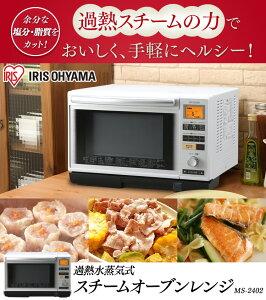 送料無料スチームオーブンレンジMS-2402アイリスオーヤマ