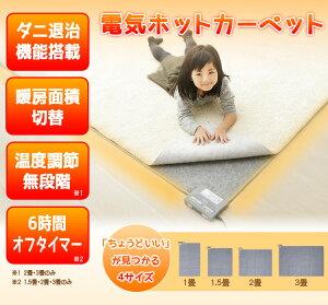 ホットカーペット1.5畳用126×180cmIHC-15-H送料無料アイリスオーヤマタイマーカーペット暖房床暖房6時間自動切りタイマー暖房面積切替スイッチ電気カーペット床暖房カーペットホットカーペット本体180おしゃれ子供子ども安全あす楽