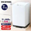 《10%OFFクーポン配布中》【あす楽】洗濯機 7キロ IAW-T703E洗濯機 全自動洗濯機 7....
