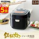 【ポイント5倍】【あす楽】炊飯器 5.5合 RC-MC50-...