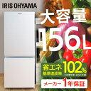 冷蔵庫 156L アイリスオーヤマ ホワイト AF156-WEノンフロ...