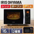 オーブンレンジ アイリスオーヤマ MO-T1601 MO-T1602 オーブンレンジ 一人暮らし ターンテーブル ヘルツフリー 多機能 西日本 東日本 オーブン 電子 レンジ 小型 温めるだけ トースト パスタ お弁当 あたため iris60th あす楽対応